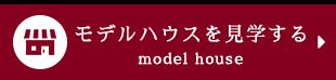 モデルハウスを見学する