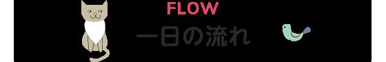 fLOW 1日の流れ