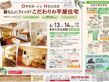 \OPEN HOUSE/佐久の25坪の平屋住宅予約見学会