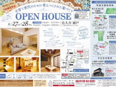 \OPEN HOUSE/佐久市:子育て世代のために考えつくされた家づくり