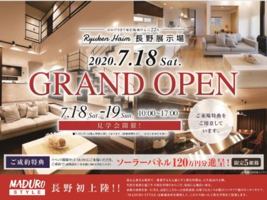 \NEW OPEN/ リューケンハイム長野店&展示場