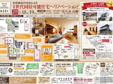 \OPEN HOUSE/佐久市:4世代同居可能住宅へリノベーション!
