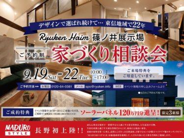 \OPEN HOUSE/ 長野展示場 家づくり相談会【予約制】