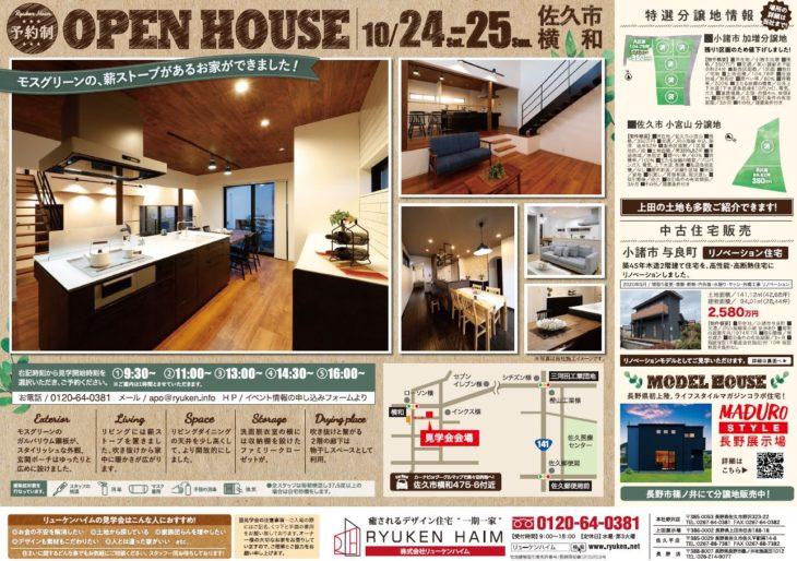 \OPEN HOUSE/佐久市:モスグリーンの薪ストーブがあるお家