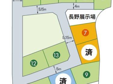 分譲地:長野市篠ノ井布施高田