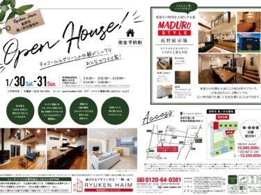 \OPEN HOUSE/長野市篠ノ井分譲地内:シックなおとなカワイイ家
