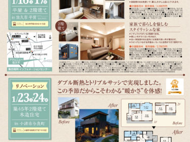\OPEN HOUSE/新築&リノベ見学会