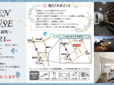 \OPEN HOUSE/佐久市本新町:暖かさと暮らしやすさを兼ね備えた家