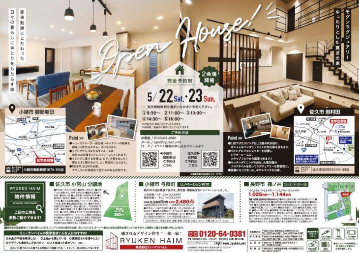 \OPEN HOUSE/佐久市岩村田:モダンラグジュアリー ゆったりとした寛ぎの家