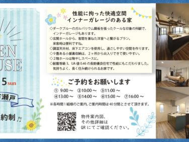 \OPEN HOUSE/ 佐久市瀬戸:性能に拘った快適空間 インナーガレージのある家