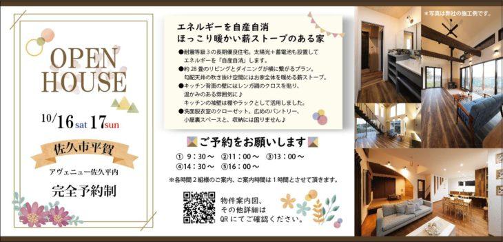\OPEN HOUSE/ 佐久市平賀: エネルギーを自産自消 ほっこり暖かい薪ストーブのある家
